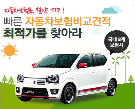 자동차보험료비교견적사이트 알뜰 사용법