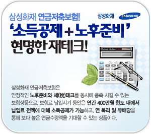 소득공제 400만원 + 노후준비 현명한 재테크!